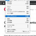 写真: Opera 48:スクリーンショット撮影機能が搭載! - 1(メニューバーのメニューは「スナップショット」)