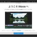 Photos: iMovie 10.1.7:起動時に表示された機能紹介