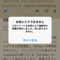 Pocket 6.6.0:Twitter連携の失敗?不具合?お気に入りだけ実行できず