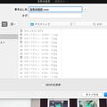 macOS High Sierra:QuickTimeでHEVC書き出し可能に - 1