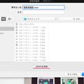 Photos: macOS High Sierra:QuickTimeでHEVC書き出し可能に - 2