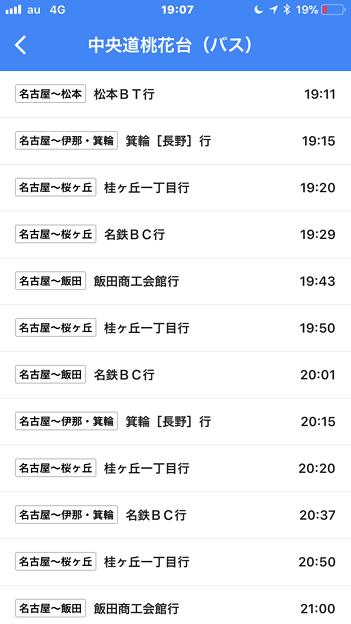 Googleマップアプリでも中央道桃花台の時刻表表示が!? - 1