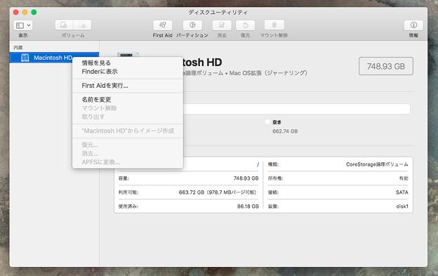 macOS High Sierra:HDD端末は現状AFPS非対応だからか、ディスクユーティリティでAFPS変換メニューがグレーアウト - 1