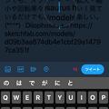 Twitter公式アプリの不具合:ツイート入力欄がなぜか真っ暗(真っ黒)になる - 2