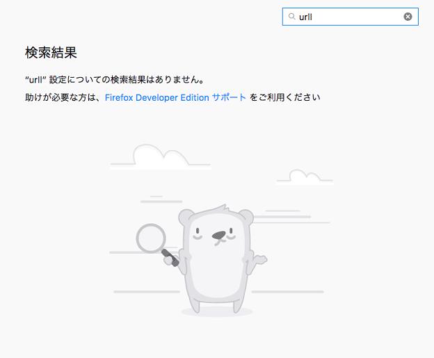 Firefox Quantum No - 18:設定の検索で何もヒットしない時に表示される…熊?