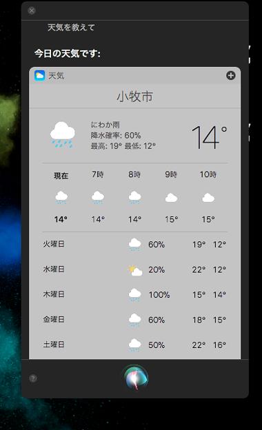 macOS High Sierraの「Siri」- 2(今日の天気を質問)