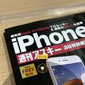 iOS11のiPhone 8 Plusのカメラアプリのポートレート・モードで撮影 - 1:自然光