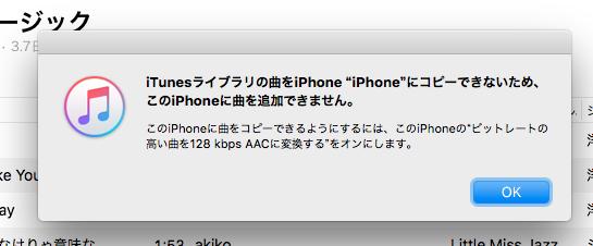 iTunes 12.7.0.166:ピットレートが高い楽曲だったようで、iPhoneにコピーできず…