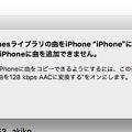 写真: iTunes 12.7.0.166:ピットレートが高い楽曲だったようで、iPhoneにコピーできず…