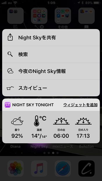 iOS 11で3D Touch:Night Sky