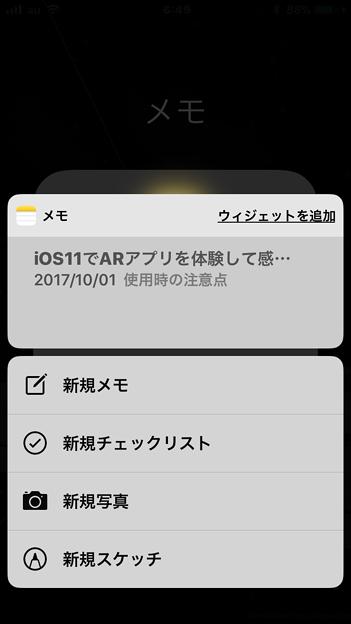 iOS 11で3D Touch:メモアプリ