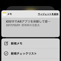 写真: iOS 11で3D Touch:メモアプリ