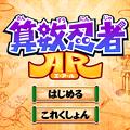 写真: 算数忍者AR 1.1 No - 1:トップ画面