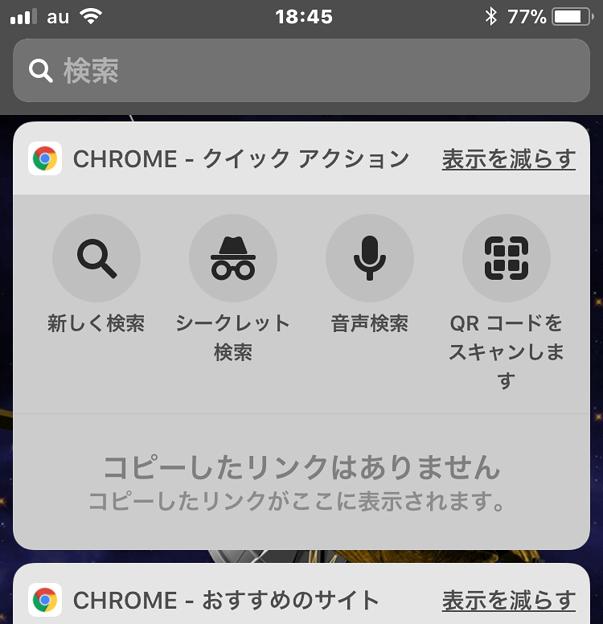 iOS版Chrome 62 No - 30:通知センターウィジェット(クイックアクション、表示増やし時)