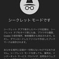 iOS版Chrome 62 No - 32:シークレットモードの説明