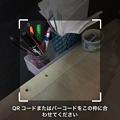 写真: iOS版Chrome 62 No - 34:QRコードリーダー機能