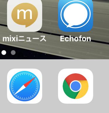 iOS版Chrome 62 No - 36:ホーム画面のアイコン