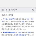 写真: iOS版Chrome 62 No - 37:ページ更新時に上に表示されるUI