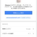 写真: iOS版Chrome 62 No - 39:設定画面