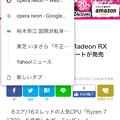 iOS版Chrome 62 No - 43:履歴