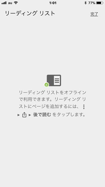 iOS版Chrome 62 No - 48:リーディングリスト