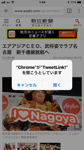 iOS版Chrome 62 No - 50:TweetLink!のブックマークレットは使用可能!