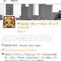 iOS版Chrome 62 No - 51:ブックマーク完了
