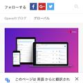 iOS版Chrome 62 No - 53:ページをGoogle翻訳(翻訳済み)