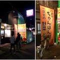 写真: カインズ小牧店前に、長崎ちゃんぽんのお店がオープン! - 3