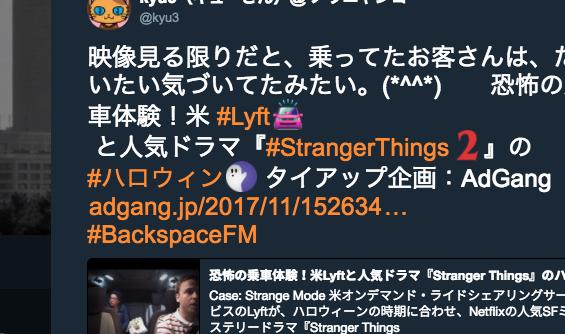 ドラマ「ストレンジャーシングス」と米モビリティーサービス「Lyft」のハッシュタグにオリジナル絵文字