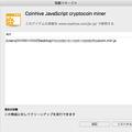Photos: GithubからダウンロードしたChrome拡張に仮想通貨マイニング用のJavaScript(Coinhive JS)!? - 3