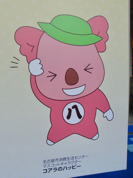 名古屋市消費生活フェア &なごやHppyタウン No - 7:消費生活センターのマスコット「コアラのハッピー」、