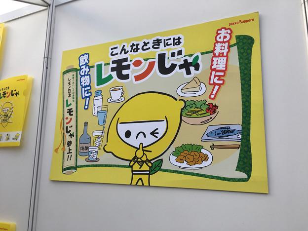 名古屋市消費生活フェア &なごやHppyタウン No - 13:子どもたちに人気だった「レモンじゃ」