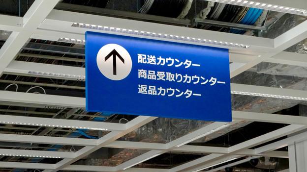 写真: オープン1ヶ月後でも大勢の人で賑わう「IKEA長久手」 - 27:配送&荷物受取り&返品カウンター