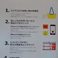 写真: オープン1ヶ月後でも大勢の人で賑わう「IKEA長久手」 - 46:買い物方法の説明