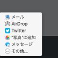 Opera 49のスクリーンショット機能 - 3:共有項目