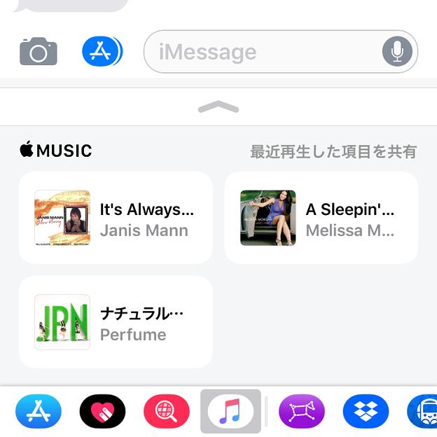 iOS 11:メッセージアプリ拡張 - 4(ミュージックアプリ)