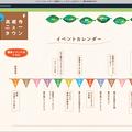 写真: 高蔵寺ニュータウン公式サイト - 5:イベントカレンダー