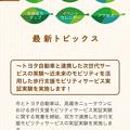 スマホで見た高蔵寺ニュータウン公式サイト - 4