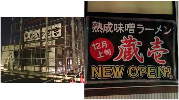 春日井市民病院前の「タンメン三吉」跡地に「熟成ラーメン蔵壱」がオープン - 3