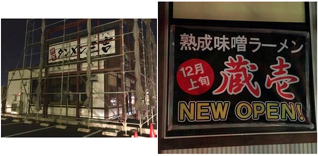 春日井市民病院前の「タンメン三吉」跡地に「熟成ラーメン蔵壱」がオープン - 4