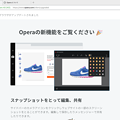 Opera 49:アップデート後に表示された機能紹介ページ - 1