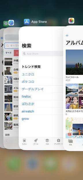 iPhone X:Appスイッチャー