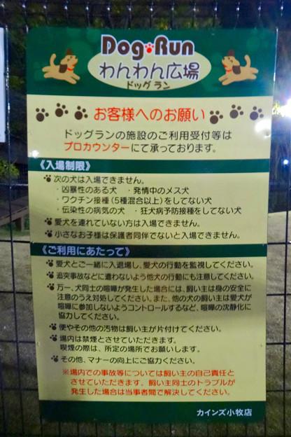 カインズ小牧店に会員制ドッグラン - 6