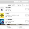 iBooks 1.12 No - 7:電子書籍のアップデート