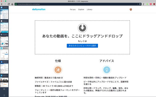 写真: Dailymotionのアップロードページ - 1