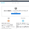 Dailymotionのアップロードページ - 1