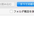 写真: macOS High Sierraの写真アプリ(Ver. 3.0):フォルダ構造を保持