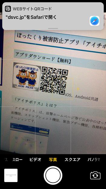 iOS 11:SafariでQRコードを読み取り