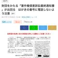 写真: iOS版Firefox 10.3 No - 27:トラッキング保護有効で一部広告が非表示に